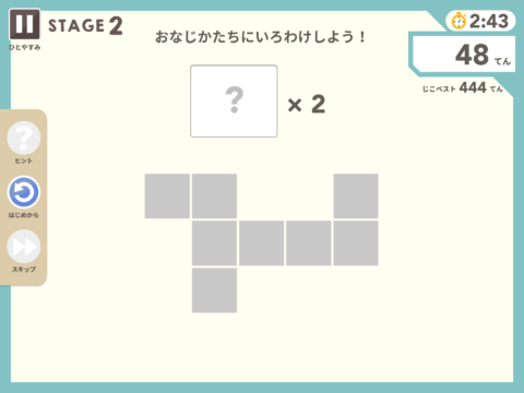 いろわけブロック例題問題