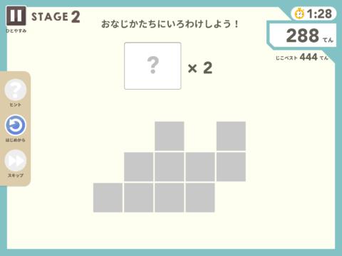 いろわけブロック例題2