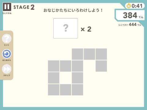 いろわけブロック例題3