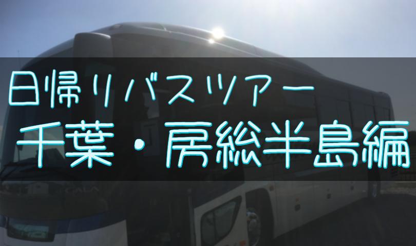 日帰りバスツアー・千葉・房総半島