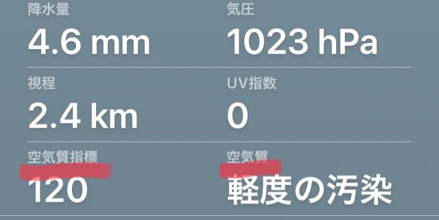 iOS天気アプリ
