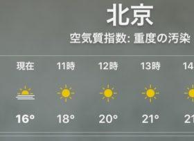 天気マークが