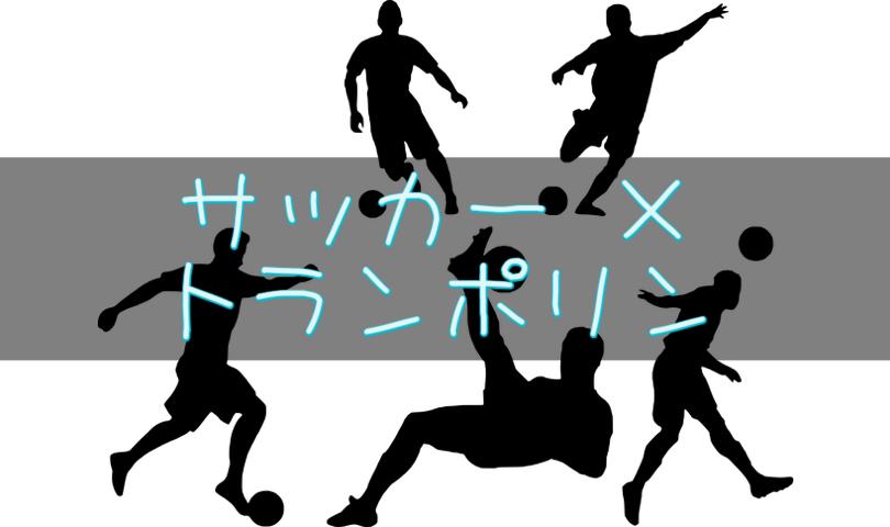 サッカー×トランポリン