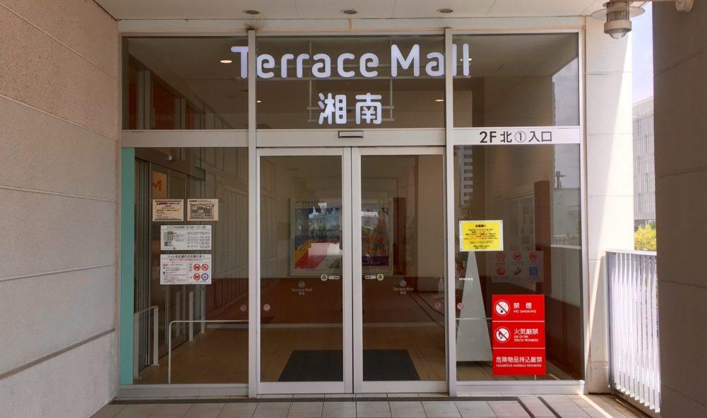 テラスモール湘南 2階北①入口