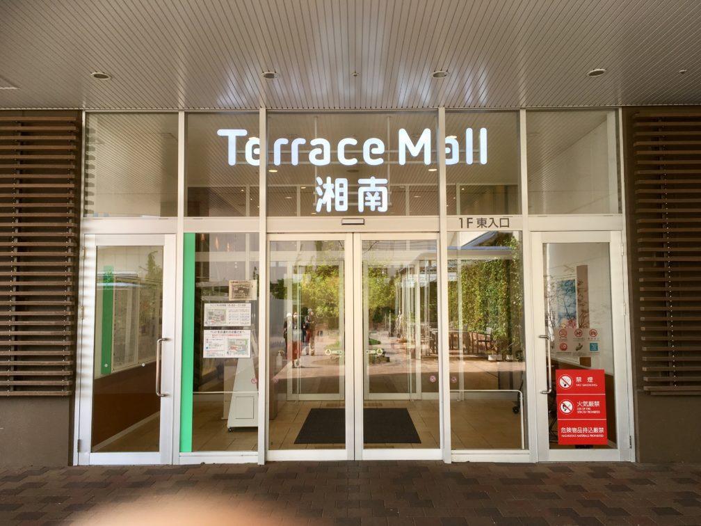 テラスモール湘南・1F東入口