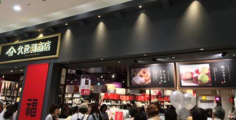 テラスモール久世福商店