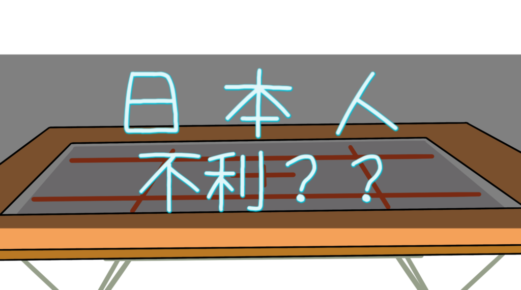トランポリンは日本人不利?