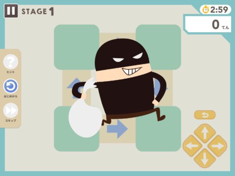 シンクシンクcatch-the-thief