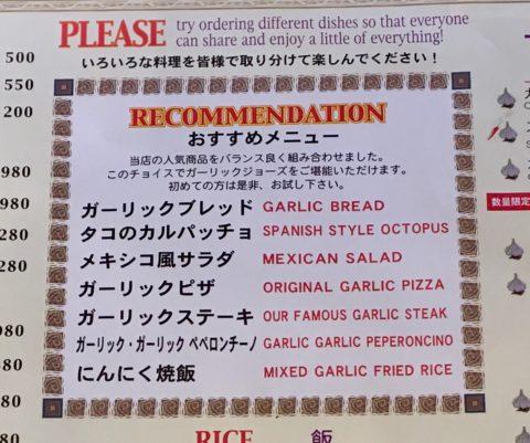 garlic jos recommend