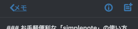 simplenote infoボタン