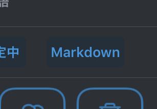 シンプルノートmarkdown