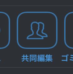 simplenote共同編集