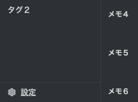 simplenote設定