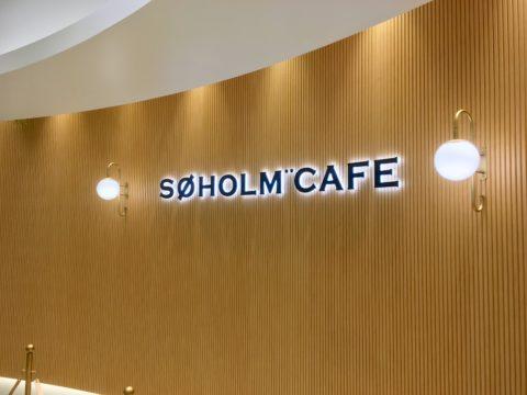 テラスモールスーホルムカフェ