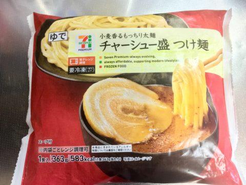 チャーシュー盛りつけ麺