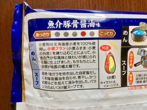 マルちゃんブラン麺