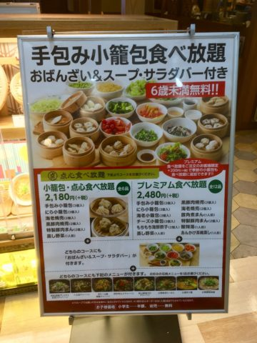 olive_chao食べ放題