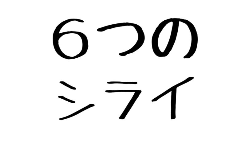 男子体操・6つのシライ