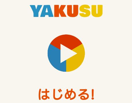 YAKUSUはじめる