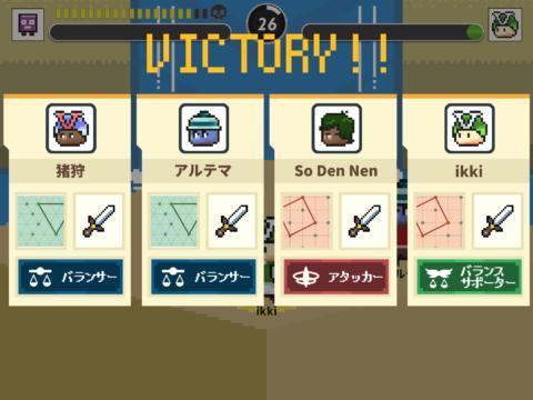 TTM戦闘勝利