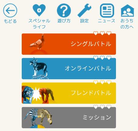 YAKUSUゲームモード