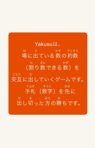 YAKUSUルール1