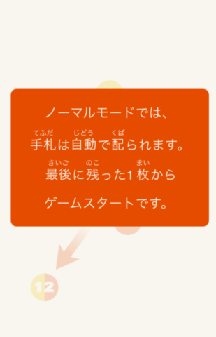YAKUSUルール3