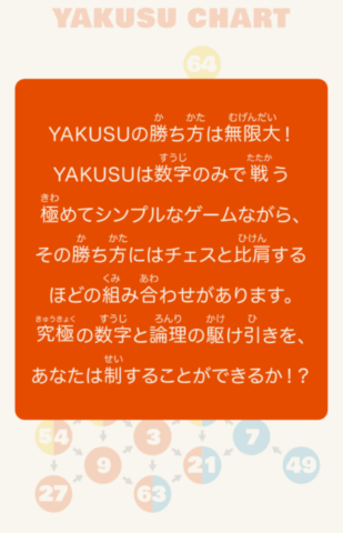 YAKUSUルール8