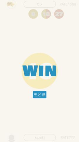 YAKUSU勝ち