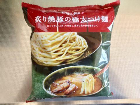 ファミマつけ麺