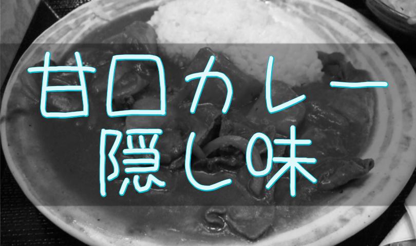 甘口カレー隠し味