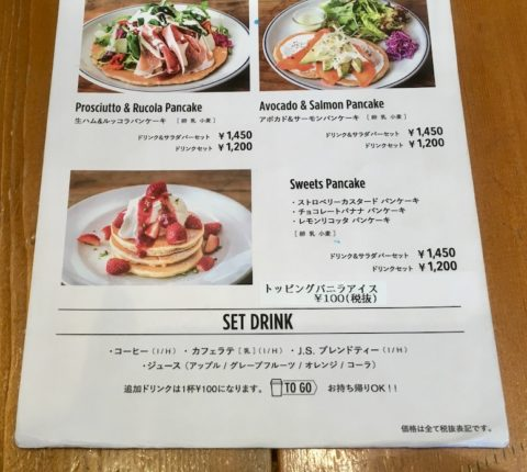 JSパンケーキカフェメニュー