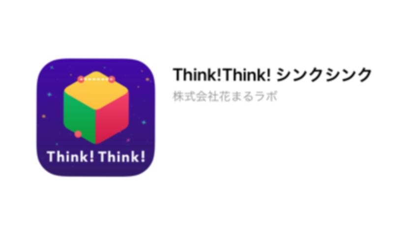 ThinkThinkリニューアル