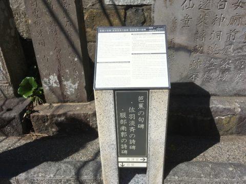 江ノ島x松尾芭蕉
