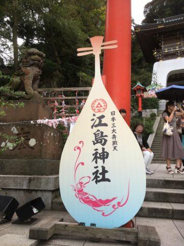 江島神社入り口