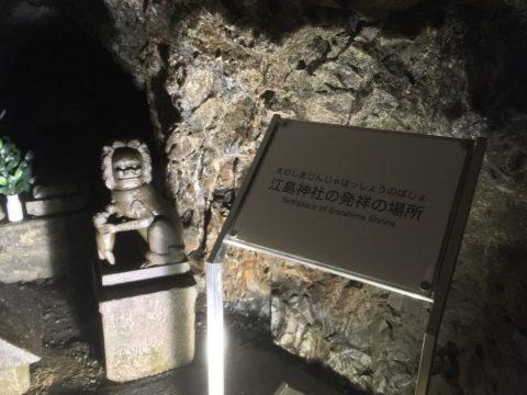 江島神社発祥の場所