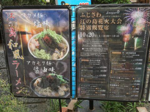 10月の江ノ島花火