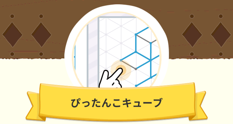 CubeConnect in Think!Think!