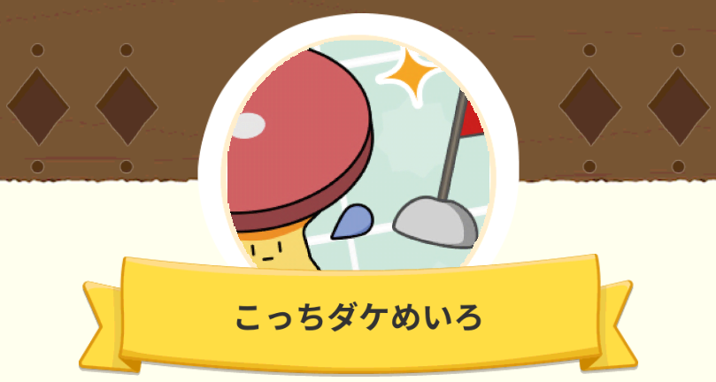 MagicToadstool in Think!Think!