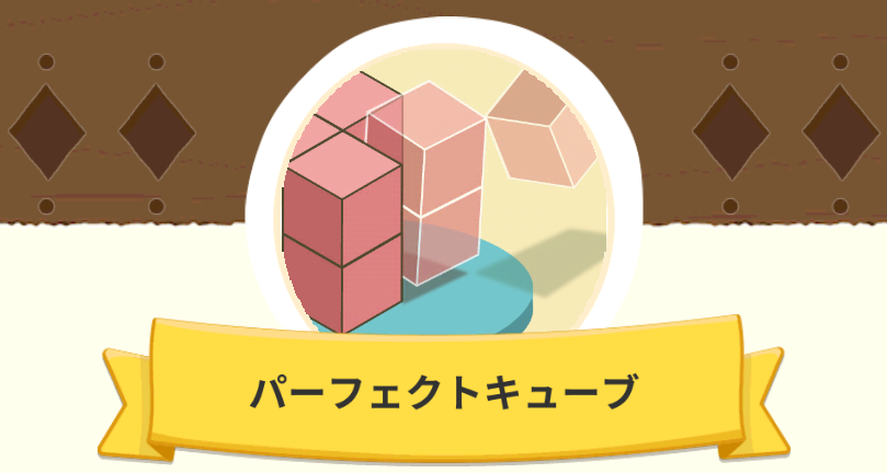 PerfectCube in Think!Think!