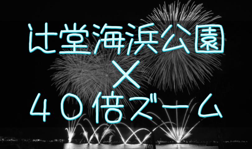 穴場スポット辻堂海浜公園から光学40倍ズームで