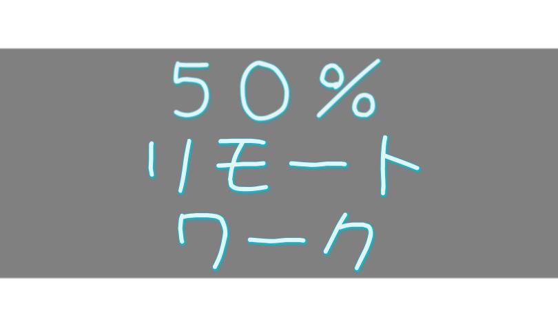 50%リモートワーク
