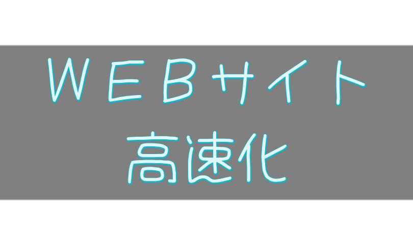 WEBサイトの高速化テクニック