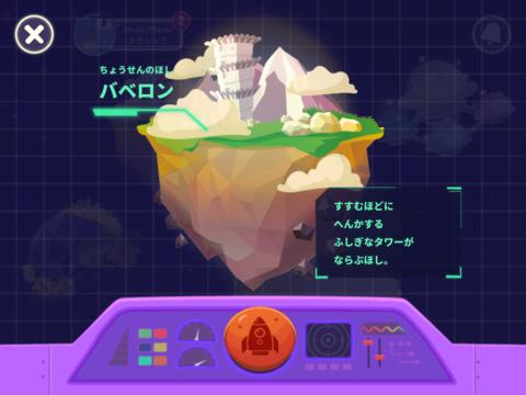シンクシンク挑戦の星バベロン