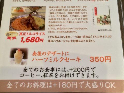 ツル茶んの真正トルコライスとハーフミルクセーキ