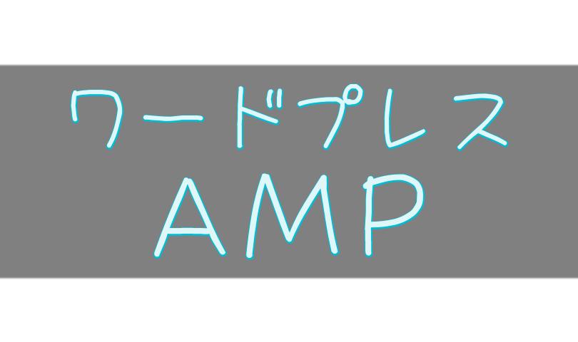 ワードプレスをAMP化してフォントを変更する