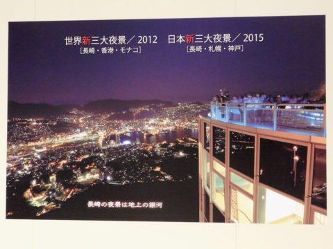 世界新三大夜景の長崎