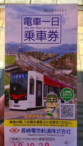 長崎の路面電車の一日乗車券