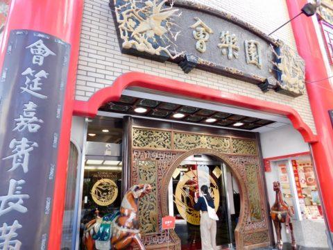 長崎新地中華街の会楽園(かいらくえん)