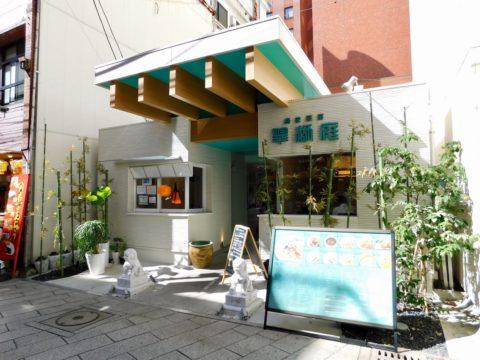 長崎新地中華街の翠獅庭(すいしてい)